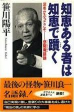 日本の首領(ドン)の素顔…