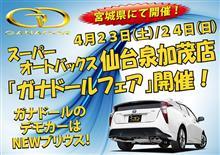 SA仙台泉加茂店 「 ガナドールフェア 」 開催! デモカーは新型プリウス!