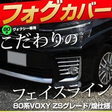 【シェアスタイル】80系ヴォクシー車種専用フォグメッキカバー 店内商品5%offさらにポイント最大5倍