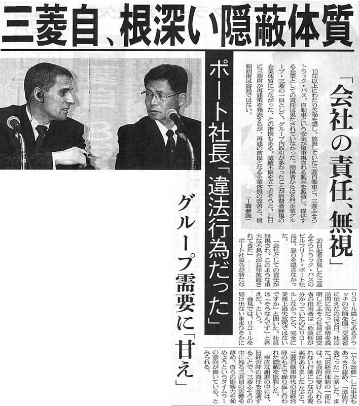 三菱 自動車 リコール リコール情報検索 - JASPA