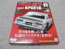 週刊ハコスカGTR Vol.47