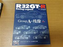 R32GT-R Racing Legend GroupAの残像