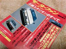三菱自動車…