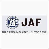 初めてのJAF