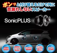 【デッドニング不要・音漏れカット】 TOYOTA / トヨタ車 車種別専用スピーカー「ソニックデザイン SonicPLUS」 【通信販売】【即日取付予約】