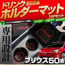 【シェアスタイル】新型プリウス車種専用ロゴ入りドリンクフォルダーマット16P お買物マラソン実施中