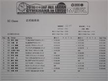 2016JAF全日本ジムカーナ第2戦