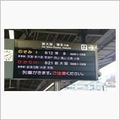 またまた大阪(T_T)