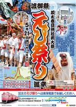 えび祭り 加太春日神社例大祭渡御祭 5月21日(土)