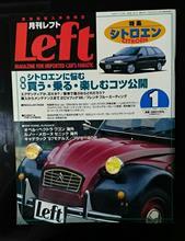 不定期連載 月刊レフトを振り返る 第十四回