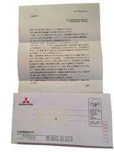 販社 から の 謝罪文書 が 届きました ・・・・