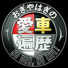 ☆30日(土)夜10:00は おぎやはぎの愛車遍歴 NO CAR, NO LIFE!☆