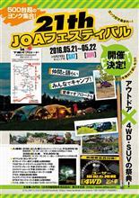 4WD・SUV乗りよ、これがJOAフェスティバルだ!!!