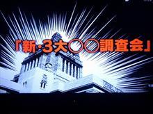 じょい@が思う『新・日本三大テレビ朝日系列のオープニング』@マツコ&有吉の怒り新党風に