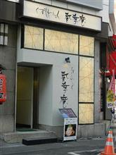 卯月の武蔵路 #2 日本橋にて会食