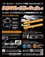 【施工例あり】 ソニックデザイン SonicPLUS ES80 / N80 トヨタ ノア/ヴォクシー/エスクァイア専用 スピーカーパッケージ