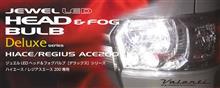 200ハイエース専用 ジュエルLEDヘッドバルブ Deluxe HB3/4  5500K/6700K