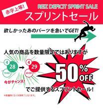 50%オフ♪♪♪ 赤字上等!スプリントセール!!!