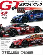 2016 スーパーGT公式ガイドブック