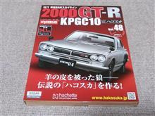 週刊ハコスカGTR Vol.48