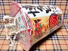 ブログ更新通知(サンヨー食品「サッポロ一番 博多とんこつラーメン かねふく監修 大盛明太子味そぼろ入り」)