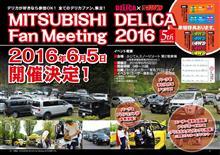 デリカ fan ミーティング2016開催のお知らせ 第一弾!