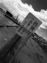 危険? (2016.4.29)
