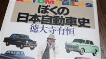 """故徳大寺氏が著書の中で語った""""三菱自動車""""w それにしても三菱扶桑も外資系に乗っ取られてるし,静かなる日本の植民地化が加速しちゃうんぢゃないか? ルノー日産が三菱自工を吸収すんのかな?"""