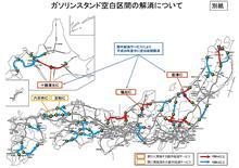 来年度までに150kmを超えるガソリンスタンド空白区間をゼロにします