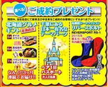「日本一有名なテーマパーク」って?