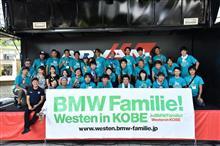【BMW Familie! Westen 2016 in KOBE】公式HPオープン!?(;´д`)