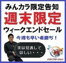 Vol.77 みんカラ限定Sale!! [4/30~5/1]