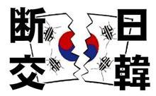 韓 国    ~