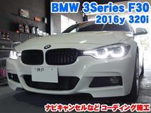 BMW 3シリーズ(F30) ナビキャンセルなどコーディング施工
