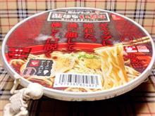 ブログ更新通知(渡辺製麺「富山ブラック 麺家いろは」)