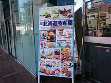 北海道フェアに行って来ました。