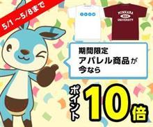 【期間限定】みんカラグッズアパレル全商品ヤフーポイント10倍キャンペーン!