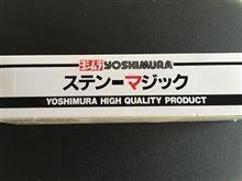ヨシムラ ステンマジック凄い