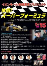 SUPER FORMULA / SUNOCO Team LeMans イベント情報