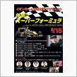 SUPER FORMULA / SUNOCO Team LeMans イベント情報