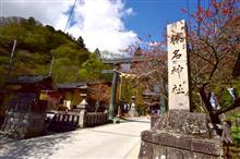 関東有数のパワースポット 榛名神社