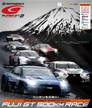 スーパーGT第2戦 富士500キロレース
