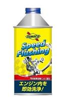 【新製品】SUNOCO Speed Flushing !