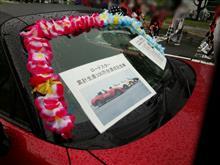 第40回ひろしまフラワーフェスティバル 花の総合パレード 「Peace&Roadster」