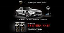 BLACK無糖 x メルセデス・ベンツ Premium Collection