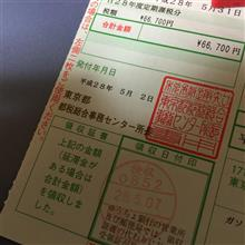 ¥66700