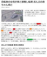 【自転車事故】おんぶされていた赤ちゃんが死亡。