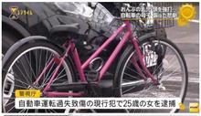 自転車事故の件