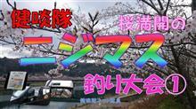 桜満開の「健啖隊ニジマス釣り大会①」健啖隊ネット隊員(y.katsu)