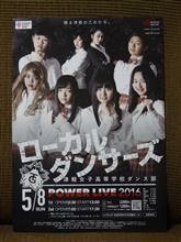 2016-05-08 POWER LIVE 2016